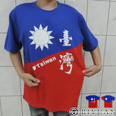 有加大尺碼 【OBIYUAN】寬鬆短袖T恤 我愛台灣國旗衣服 情侶款 MIT 共2款【SP6888】
