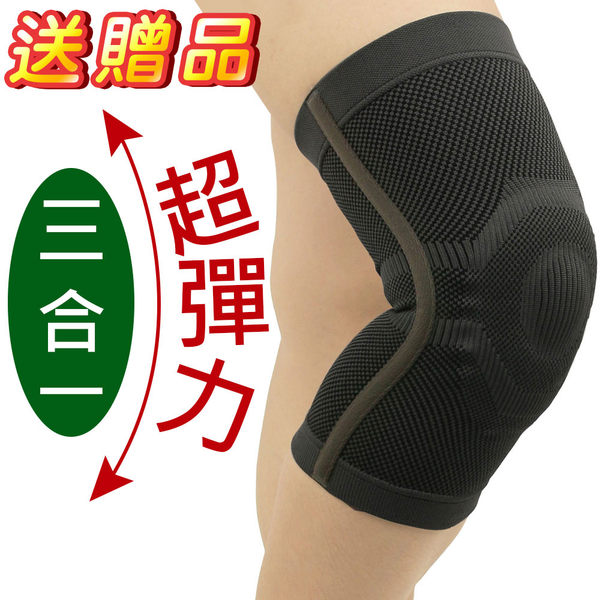 【源之氣】竹炭三合一超彈力護膝(2入) RM-10254《贈送》足部健康按摩墊