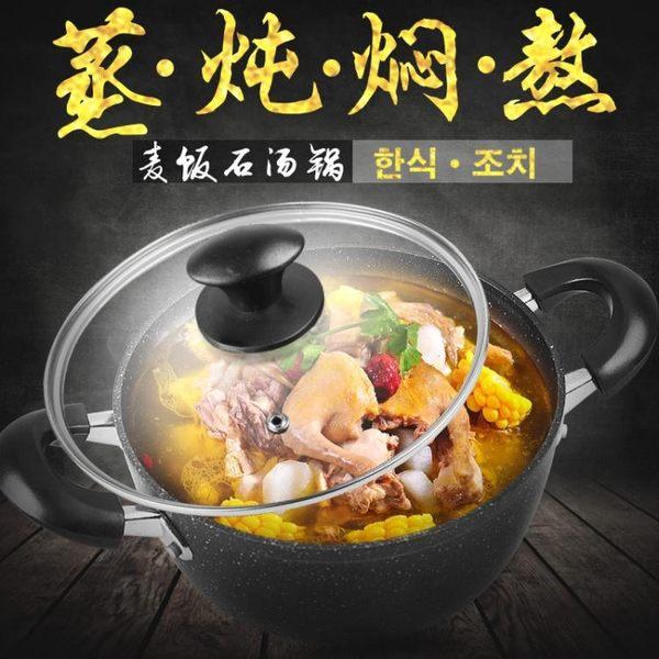 石湯鍋不粘鍋燉鍋加厚加深雙耳深鍋家用燃氣電磁爐通用煮鍋