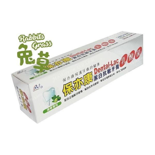 景岳 保亦康 潔白抗敏牙膏 青檸薄荷 160g