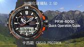 ~愛思摩比~卡西歐PROTREK PRW 6000 鋼化玻璃貼硬度高硬度高清晰高透光9H
