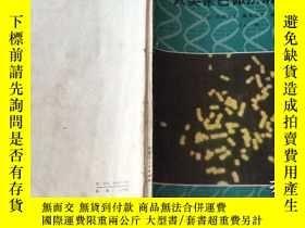 二手書博民逛書店罕見人類染色體疾病研究Y322196 [日]阿部達生 滕田弘子