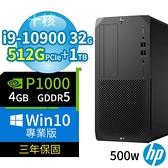 【南紡購物中心】HP Z2 W480 商用工作站 i9-10900/32G/512G+1TB/P1000/Win10專業版/3Y