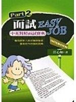 二手書博民逛書店 《面試EASY JOB》 R2Y ISBN:9578185197│汪心如