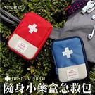 隨身小藥盒急救包 旅行藥品分類收納包 隨...