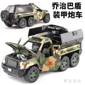 金屬仿真合金車裝甲車防爆車模型導彈火箭炮軍事汽車模型玩具坦克LXY7712【東京衣社】