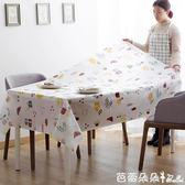 可訂製桌巾 田園防水防油餐桌布免洗桌布 塑料餐廳台布長方形茶幾桌墊 芭蕾朵朵