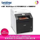 Brother MFC-L8600CDW專業無線彩色自動雙面列印雷射複合機