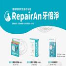 四個工作天出貨除了缺貨》日本 牙倍淨RepairAn 無法洗牙毛孩的牙垢救星 潔牙凝膠組4份入