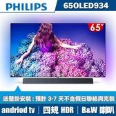(登錄送43吋+壁掛安裝)PHILIPS飛利浦 65吋4K OLED HDR聯網顯示器65OLED934-24期0利率