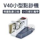 【妃凡】小巧實用!V40 小型 點鈔機 110V 攜帶式 可插電 可放電池 點鈔 預置功能 LED顯示 77