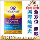 ◆MIX米克斯◆WELLNESS寵物健康-全方位無穀系列 成犬深海魚【24磅】WDJ