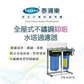 [家事達] 台灣TOPPUROR- 全屋式不鏽鋼抑垢水塔過濾器 特價