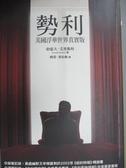 【書寶二手書T1/財經企管_JAX】勢利: 美國的浮華世界_曉榮, 約瑟夫.