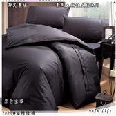 美國棉【薄床包+薄被套】6*7尺『黑色主張』/御芙專櫃/素色混搭魅力˙新主張☆*╮