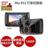 Mio 852【送32G+索浪 3孔 1USB】Sony Starvis 2.8K 動態區間測速 行車記錄器 紀錄器