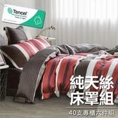 『多款任選』奧地利100%TENCEL涼感40支純天絲7尺雙人特大舖棉床罩兩用被套六件組(限宅配)專櫃等級