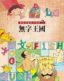 寫給兒童的文明史(2):無字王國(二版)