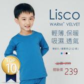 童裝 圓領上衣 Lisco 薄暖衣 吸濕透氣 輕薄內刷毛 抗寒流 多尺寸 發熱衣【FuLee Shop服利社】