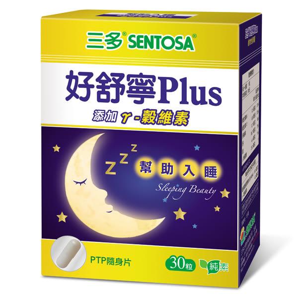 三多 好舒寧Plus複方植物性膠囊 (30粒/盒)x1