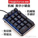 數字鍵盤馳尚魔蛋機械數字小鍵盤筆記本台式電腦外接USB免切換財務密碼 麥吉良品