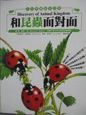 【書寶二手書T1/少年童書_YFG】和昆蟲面對面_奧莉維亞.布魯克斯