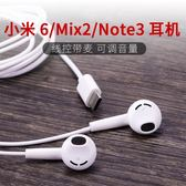 小米note3耳機入耳式6原裝魔音六線控降噪type-c版mix2專用