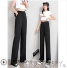西裝拖地褲女寬松直筒春秋夏季薄款小個子闊腿褲高腰垂感黑色休閒 蘿莉新品