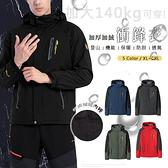 禦寒加厚防風防水刷毛衝鋒外套-5色【CP16053】XL~8XL碼 登山騎車釣魚男風衣連帽大衣外套