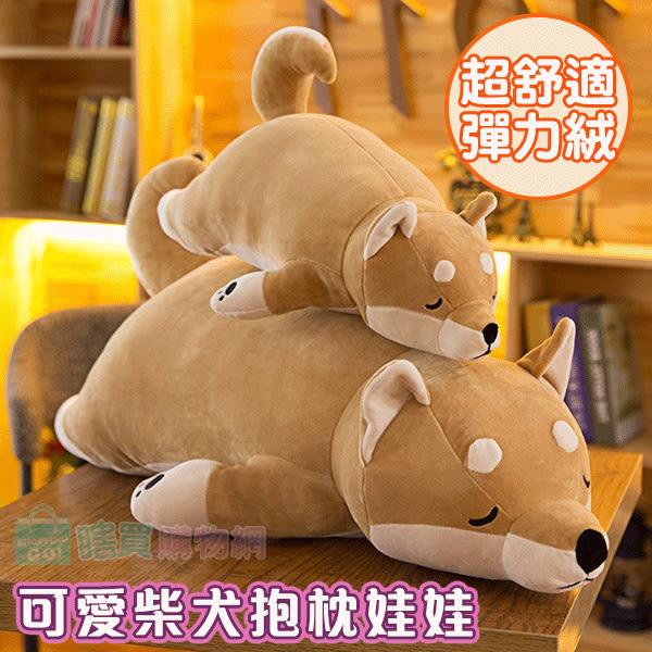 可愛柴犬抱枕娃娃 玩偶 靠枕 公仔 絨毛玩偶 情人節 生日禮物