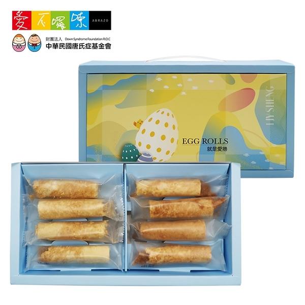 【愛不囉嗦】一之軒 就是愛捲包餡蛋捲禮盒 - 鹹甜美味組合