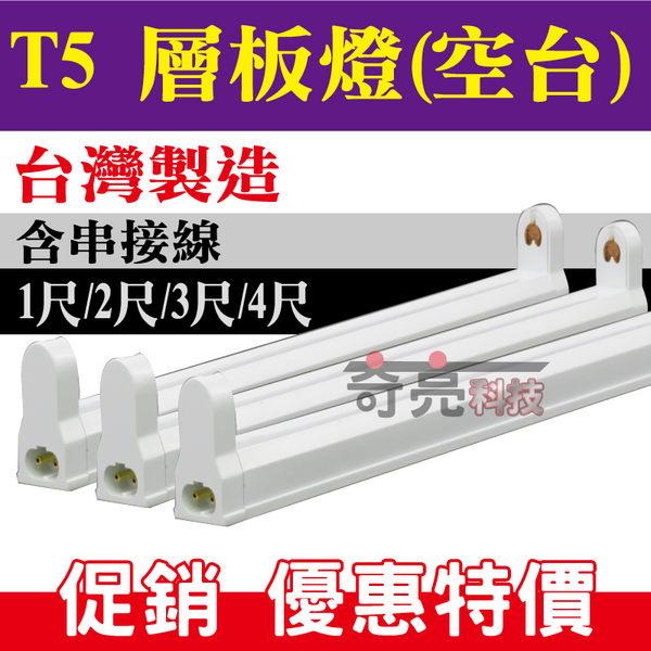 【奇亮科技】含稅 T5支架燈具1尺2尺3尺4尺8W14W21W/28W T5燈座T5層板燈具T5串接空台
