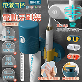 帶漱口杯電動牙刷架 帶杯款 重力伸縮 免打孔牙刷座 牙刷置物架 牙具【ZL0201】《約翰家庭百貨