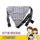 三角約束帶(扣式) - 輪椅安全帶 / 約束帶 / 防下滑 / 坐姿輔助