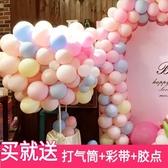 禮品婚禮小物結婚氣球 婚禮裝飾場景布置兒童生日派對氣球100個裝-凡屋