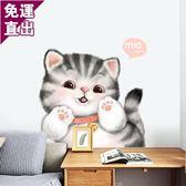 壁貼 可愛貓咪墻貼紙自粘卡通臥室床頭墻壁貼畫少女心房間背景墻面裝飾 元宵鉅惠 限時免運