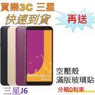 三星 Galaxy J6 手機,送 空壓殼+滿版玻璃保護貼,分期0利率,samsung  J600