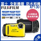 富士 Fujifilm FinePix XP130  20米防水 防摔 防凍 防塵 公司貨 免運 送原廠皮套+32G卡