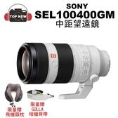 (贈飛機頸枕.相機背帶) SONY SEL100400GM OSS 中距望遠鏡 # 77mm口徑 # G MASTER E-mount sel100400