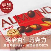 【即期良品】日本零食 明治ALMOND杏仁巧克力