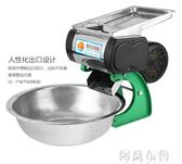 電動切肉機 切肉機2.0mm2.5mm3.5mm電動商用切片機切丁切絲機小型肉末切 igo阿薩布魯