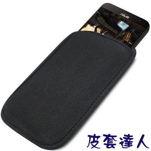 ★皮套達人★  Samsung/ HTC/ Sony 5.5 - 5.7 吋智慧手機專用潛水布收納套  (郵寄免運)