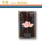 今美 Lyrie 情系列香水 22ML【YES 美妝】