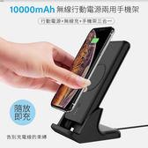✔︎無線電源支架 行動電源 手機支架 無線充電 【AD0090】充電 輕巧 隨身電源