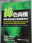 ~書寶 書T4 /財經企管_JOI ~綠色商機:環保節能讓企業賺聰明財_ 洪慧芳,Dani