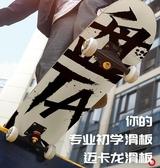 滑板長板專業滑板初學者成年男女生兒童四輪長板成人全能滑板車 伊莎公主