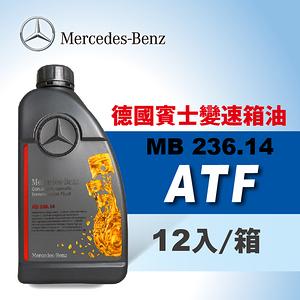 賓士MB 236.14 原廠5-7速NAG2變速箱專用油(整箱12入)