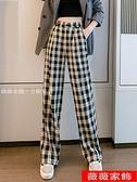 格紋褲 小個子145cm高腰格子褲闊腿褲女150休閒寬鬆直筒垂感拖地長褲XS碼 薇薇
