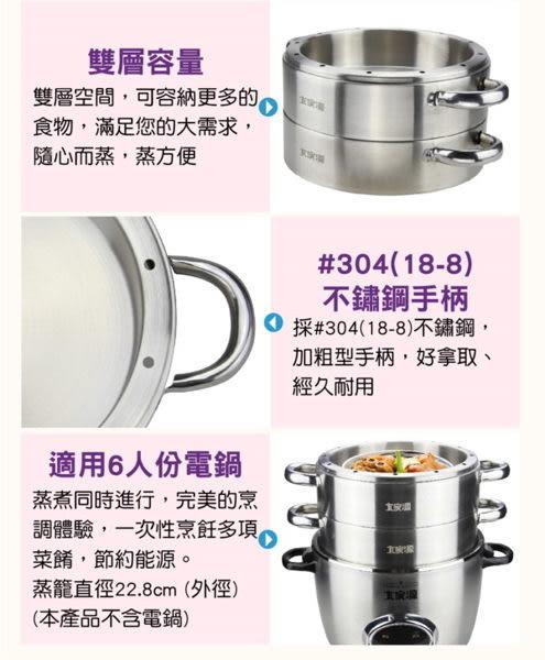 【艾來家電】 【分期0利率+免運】大家源 304不鏽鋼原味蒸籠(適用六人份電鍋) TCY-3200A