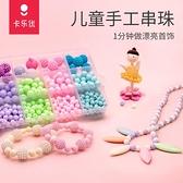 卡樂優兒童串珠玩具益智穿珠子弱視訓練diy手工項鏈女孩幼兒手鏈